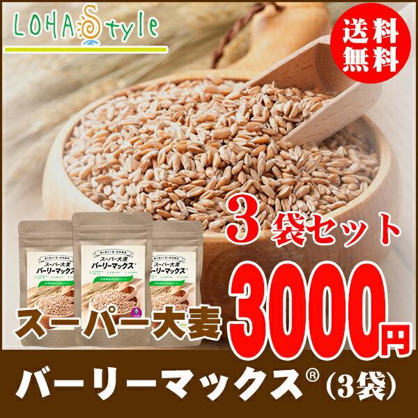 スーパー大麦 バーリーマックス 180g×3個セット もち麦 食物繊維がもち麦の2倍 ハイレジ 大麦 玄麦 雑穀 腸活 送料無料 LOHAStyle