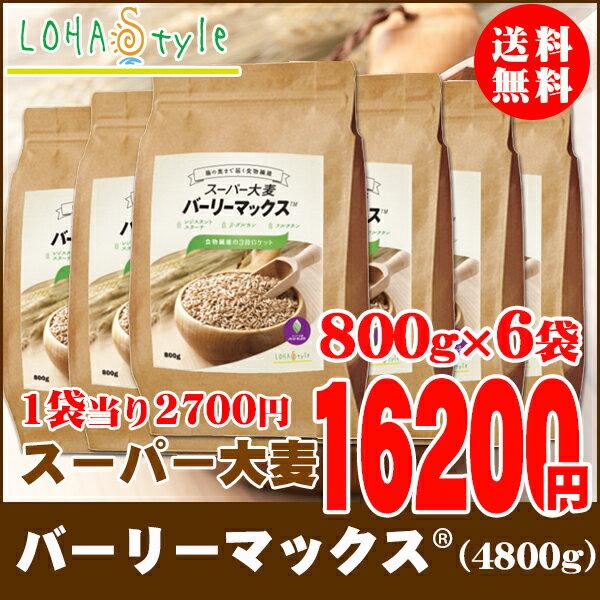 スーパー大麦 バーリーマックス 800g×6個 ハイレジ お得な大容量パック 大麦 玄麦 もち麦 腸活 送料無料 雑穀 LOHAStyle