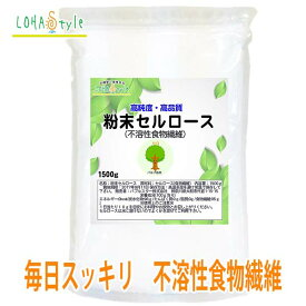 セルロース 粉末 1500g 不溶性食物繊維 食物繊維 パウダー 糖質制限 ダイエット ロハスタイル LOHAStyle