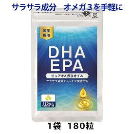 DHA EPA サプリ 180粒 180日分 オメガ3 サプリメント フィッシュオイル 魚油 国産 ピュアオメガ カプセル オメガ3脂肪酸 必須脂肪酸 持ち運び・外出時に便利 飲みやすいソフトカプセル LOHAStyle