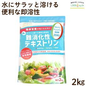 難消化性デキストリン (スーパー即溶顆粒) 2kg 食物繊維 ダイエット ダイエタリーファイバー 微顆粒品 非遺伝子組換え 送料無料 難消化性 デキストリン 水溶性食物繊維 パウダー 糖質制限 LOHAStyle