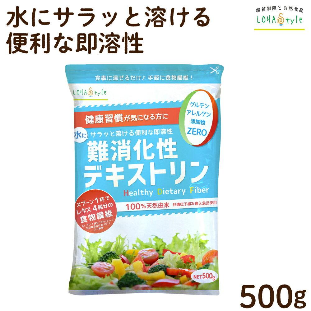 難消化性デキストリン (スーパー即溶顆粒) 500g ダイエタリーファイバー ダイエット 送料無料 微顆粒 非遺伝子組換えLOHAStyle