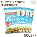 難消化性デキストリン (スーパー即溶顆粒) 500g×4(2kg) 食物繊維 ダイエタリーファイバー ダイエット 微顆粒品 非…