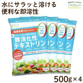 難消化性デキストリン (スーパー即溶顆粒) 500g×4(2kg) 食物繊維 ダイエタリーファイバー ダイエット 微顆粒品 非遺伝子組換え 難消化性 デキストリン 水溶性食物繊維 パウダー LOHAStyle