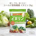 イヌリン (新型 スーパー即溶顆粒) 2kg サラッと溶ける即溶加工 サプリメント サプリ 菊芋 食物繊維 天然 チコリ由来 …