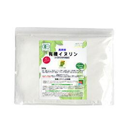イヌリン 500g 粉末 有機JAS 水溶性食物繊維 パウダー ブルーアガベ由来 オーガニック 天然 サプリメント LOHAStyle
