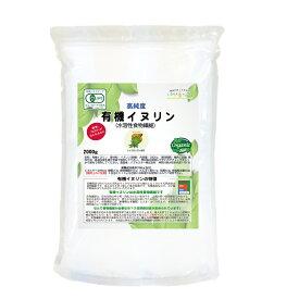 イヌリン 2kg 粉末 有機JAS 水溶性食物繊維 パウダー ブルーアガベ由来 オーガニック 天然 サプリメント LOHAStyle