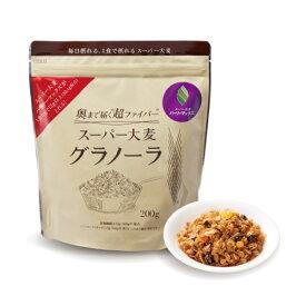 スーパー大麦グラノーラ(200g×5袋入り) 食物繊維がもち麦の2倍 ハイレジ 大麦 玄麦 雑穀 腸活 送料無料 LOHAStyle