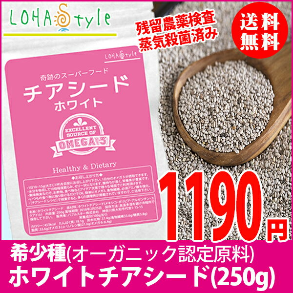 ホワイトチアシード 250g (有機JAS) [蒸気殺菌/残留農薬検査済] スーパーフード LOHAStyle