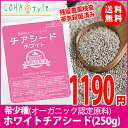 奇跡のスーパーフード ホワイトチアシード 250g (有機JAS) [蒸気殺菌/残留農薬検査済]