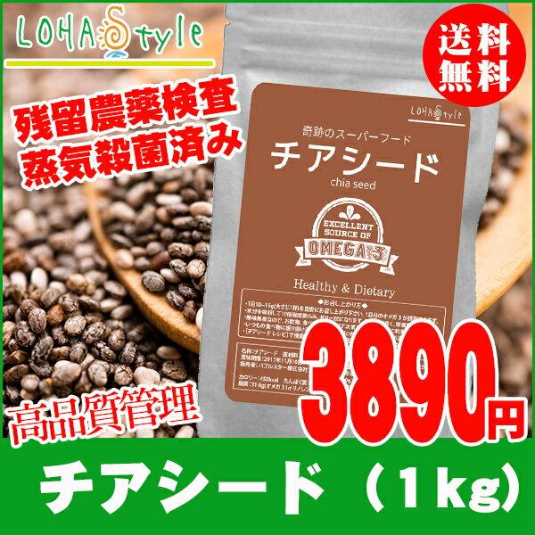 チアシード 1kg (オーガニック認証原料・米国/欧州) [蒸気殺菌/残留農薬検査済] スーパーフード LOHAStyle
