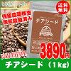 chiashido 1kg(有机认证原料、美国/欧洲)[蒸汽灭菌/农药残留检验完了]超级食品LOHAStyle