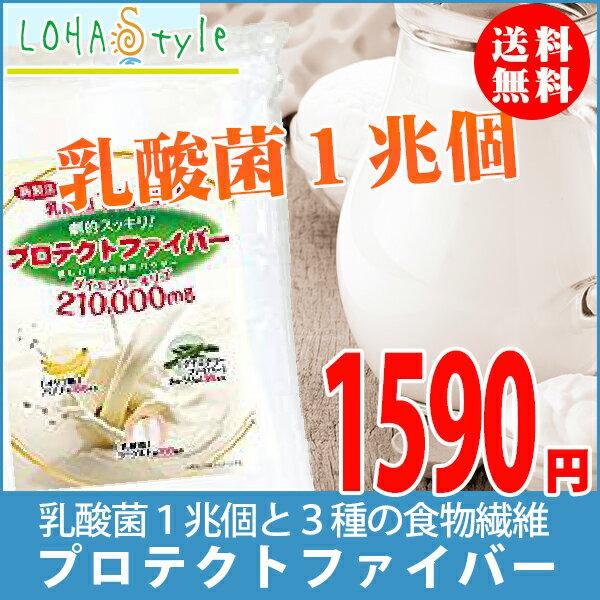 プロテクトファイバー 212g [乳酸菌 1兆個、食物繊維 15万mg、オリゴ糖 6万mg] 約30日分 LOHAStyle