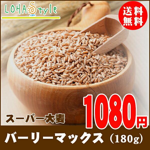 スーパー大麦 バーリーマックス 180g ハイレジ 大麦 玄麦 もち麦 雑穀 腸活 送料無料 LOHAStyle
