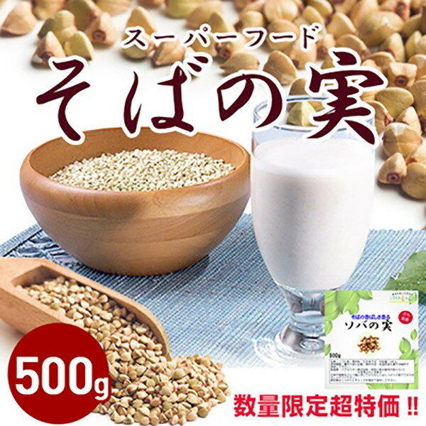 そばの実 蕎麦の実 ソバの実 500g ヌキ実