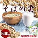 そばの実 ソバの実 蕎麦の実 500g 送料無料