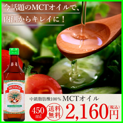 MCTオイル 450g 「純度100% 高品質」MCT オイル ケトン体生成 糖質制限 ダイエット 中鎖脂肪酸 糖質ゼロ 糖質制限ダイエット LOHAStyle