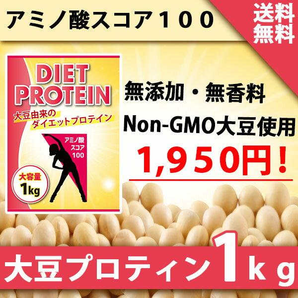 大豆プロテイン ソイプロテイン 1kg (500g×2袋) Non-GMO(非遺伝子組換え)大豆 イソフラボン含有 LOHAStyle