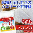 ラカンカプレミアム 950g カロリーゼロ 甘味料 天然由来で砂糖と同じ甘さ 羅漢果 糖質制限 調味料 ケーキやお菓子に 手作り ラカント LOHAStyle
