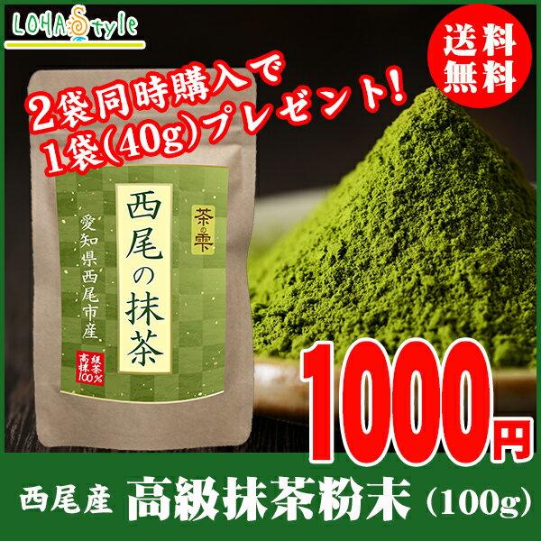 抹茶 粉末 西尾産高級抹茶100% 国産 100g 無添加 2個購入で40gを1個無料プレゼント LOHAStyle 父の日 プレゼント ギフト