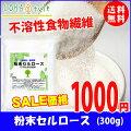 粉末セルロース(不溶性食物繊維)300g