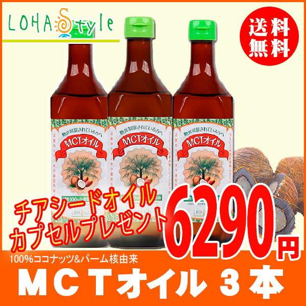 MCTオイル 450g 3本セット MCT オイル 数量限定チアシードオイルカプセル(1,250円相当)無料プレゼント ケトン体生成 糖質制限 ダイエット 中鎖脂肪酸 糖質ゼロ LOHAStyle