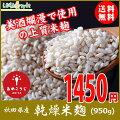 米麹950g国産秋田県産100%米こうじ乾燥無塩LOHAStyle