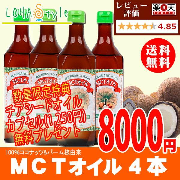 MCTオイル 450g 4本セット MCT オイル 数量限定チアシードオイルカプセル(1,250円相当)無料プレゼント ケトン体生成 糖質制限 ダイエット 中鎖脂肪酸 糖質ゼロ LOHAStyle