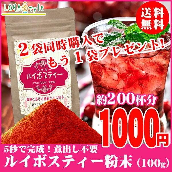 ルイボスティー粉末 100g (大容量200杯分) 2個購入で1個無料プレゼント ルイボス 茶 LOHAStyle