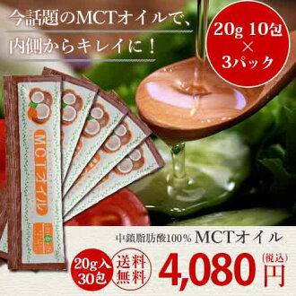 在133日元个包装外出时每1部包便利MCT油分包裹20g*10包(200g)3个安排30天的用完,限制大容量型酮体形成糖类的减肥时锁链脂肪酸糖类零LOHAStyle