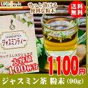 ジャスミンティー 粉末 90g ジャスミン 茶(大容量90杯分) 2個購入で1個無料プレゼント...
