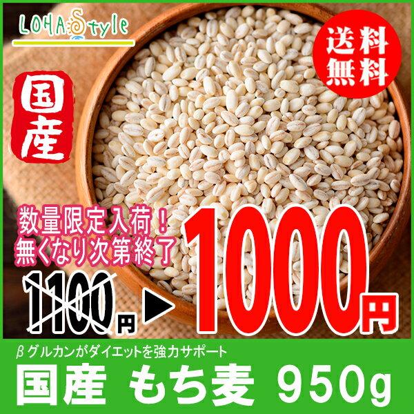 もち麦 国産 950g モチプリで美味しく健康生活 ご飯に混ぜる麦 LOHAStyle