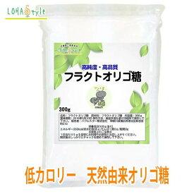 フラクトオリゴ糖 300g 粉末 オリゴ糖 LOHAStyle