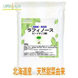 ラフィノース ビートオリゴ糖 500g 粉末 純度100% 北海道産 天然 オリゴ糖 サプリ 無添加 甜菜 てん菜 てんさい 国産 甘味料 サプリメント 低カロリー オリゴ パウダー LOHAStyle