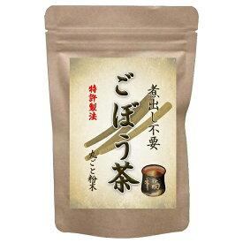 ごぼう茶 粉末 100g (200杯分) 2個購入でプラス1個無料プレゼント 便利な粉末タイプ 特許製法 焙煎 ごぼう 茶 ゴボウ ゴボウ茶 牛蒡 牛蒡茶 LOHAStyle [M便 1/8]