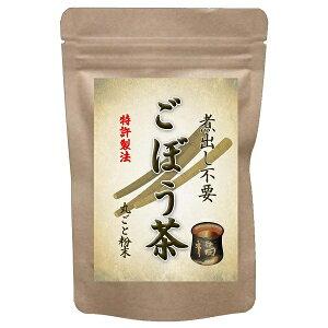 ごぼう茶 粉末 100g (200杯分) 2個購入で1個無料プレゼント 便利な粉末タイプ 特許製法 焙煎 ごぼう ゴボウ ゴボウ茶 牛蒡 牛蒡茶 LOHAStyle