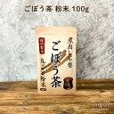ごぼう茶 粉末 100g (200杯分) 便利な粉末タイプ 特許製法 焙煎 ごぼう 茶 ゴボウ ゴボウ茶 牛蒡 牛蒡茶 LOHAStyle(ロ…