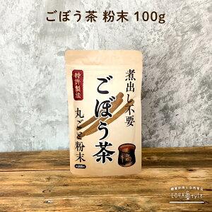 ごぼう茶 粉末 100g (200杯分) 便利な粉末タイプ 特許製法 焙煎 ごぼう 茶 ゴボウ ゴボウ茶 牛蒡 牛蒡茶 LOHAStyle(ロハスタイル)
