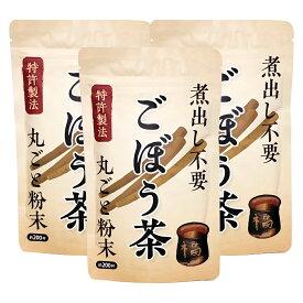 ごぼう茶 粉末 100g 3個セット (200杯分×3) 便利な粉末タイプ 特許製法 焙煎 ごぼう 茶 ゴボウ ゴボウ茶 牛蒡 牛蒡茶 LOHAStyle(ロハスタイル)