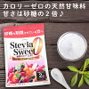 Stevia suite 1 kg calorie zero [approximately 2 times) sweet new manufacturing method stevia sweetener of approximately 3 times (sugar of the erythritol] [sugar restrictions nature sweetener]
