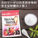 ステビアスイート 1kg カロリーゼロの天然甘味料[エリスリトールの約3倍(砂糖の約2倍)甘い新製法ステビア甘味料 糖質…