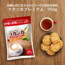 ラカンカプレミアム 950g カロリーゼロ 糖質ゼロ 砂糖 甘味料 天然由来 砂糖と同じ甘さ 羅漢果 ラカンカ らかんか 糖…