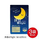 休息siNight 180粒(60粒入り×3袋) 90日分 グリシン サプリ サプリメント 睡眠 休息サポート [M便 1/5]