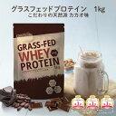 ホエイプロテイン チョコ ( ココア ) 1kg グラスフェッド(USDA認証取得原料) 牛成長ホルモン不使用 アミノ酸スコア100…
