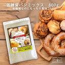 低糖質パンミックス粉 800g 低糖質 パンミックス ダイエット パン 糖質オフ 糖質制限 ダイエットパン ケーキミックス …