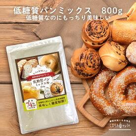 低糖質パンミックス粉 800g 低糖質 パンミックス ダイエット パン 糖質オフ 糖質制限 ダイエットパン ケーキミックス ホットケーキミックス パンケーキミックス ホットケーキ パンケーキ マフィンに 低GI 糖質カット ロハスタイル LOHAStyle [M便 1/3]