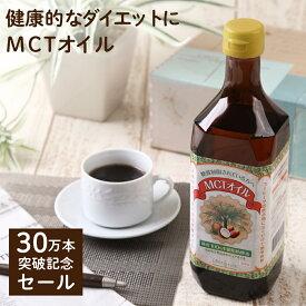 MCTオイル 450g 糖質制限 「純度100% 高品質」 MCT オイル ダイエット ケトン体生成 ケトン 中鎖脂肪酸 糖質ゼロ 糖質制限ダイエット LOHAStyle