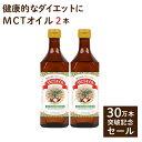 MCTオイル 450g 2本セット MCT オイル ケトン体生成 中鎖脂肪酸 糖質ゼロ 糖質制限 ダイエット LOHAStyle