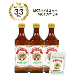 MCTオイル 450g 3本セット 数量限定MCTオイルカプセル30粒無料プレゼント MCT オイル ケトン体生成 糖質制限 ダイエット 中鎖脂肪酸 糖質ゼロ LOHAStyle