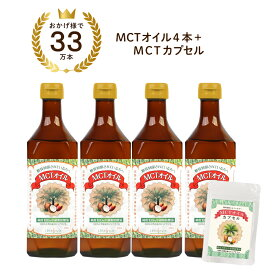MCTオイル 450g 4本セット 数量限定MCTオイルカプセル30粒無料プレゼント MCT オイル ケトン体生成 糖質制限 ダイエット 中鎖脂肪酸 糖質ゼロ LOHAStyle